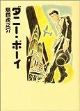 ダニー・ボーイ / 島田 虎之介 のシリーズ情報を見る