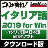 コリャ英和! イタリア語 2019 for Win ダウンロード版