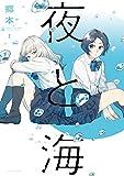 夜と海 1 (芳文社コミックス)