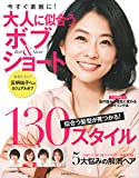 大人に似合うボブ&ショート (主婦の友生活シリーズ)