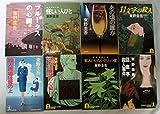 東野圭吾 文庫 8冊セット (文庫古書セット)