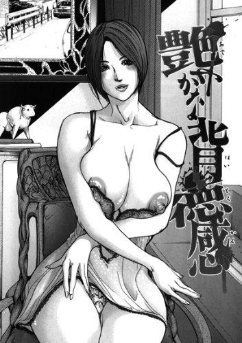 [三顕人] 淫虐愛-妻たちの性解放日-