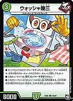 デュエルマスターズ DMEX05 86/87 ウォッシャ幾三 (C コモン) 100%新世界!超GRパック100 (DMEX-05)