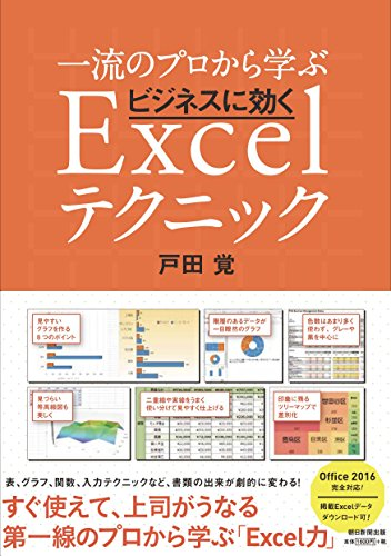 一流のプロから学ぶ ビジネスに効くExcelテクニックの詳細を見る