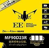 【EEバッテリー】 90D23R(互換55D23R 70D23R 80D23R 85D23R等)