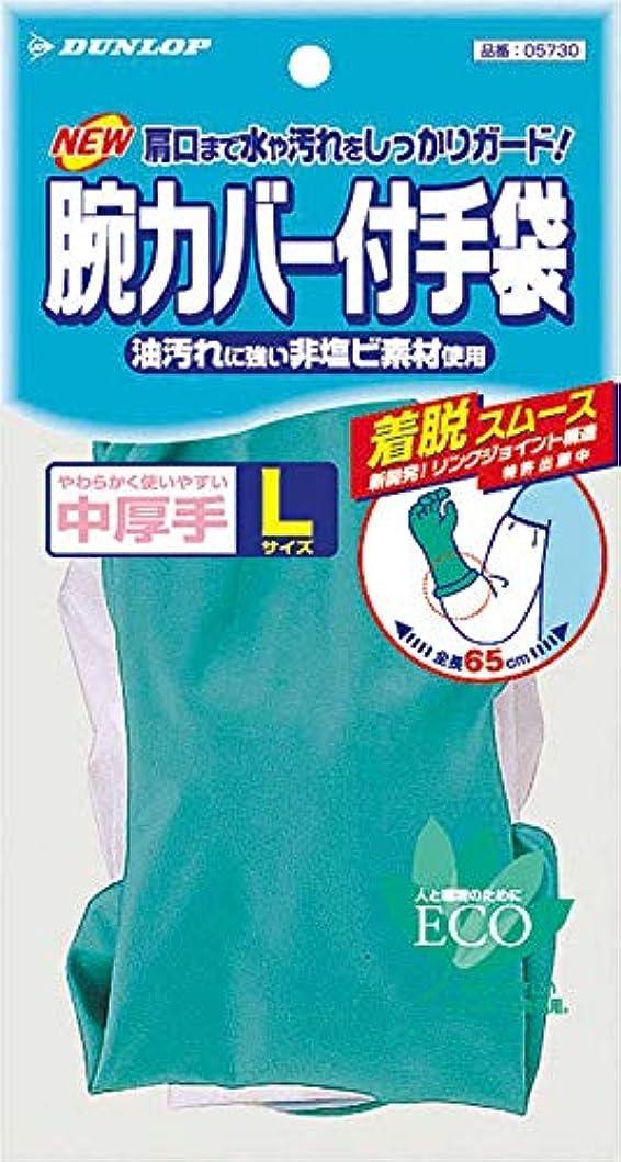 使用法織機マット手袋 厚手 腕カバー付