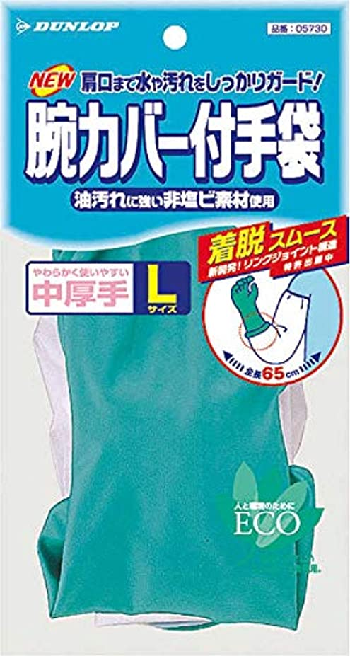 ダンロップ ホームプロダクツ ゴム手袋 ニトリル 中厚手 腕カバー付 グリーン L リングジョイント構造 着脱 スムーズ