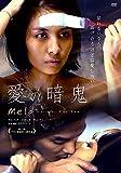 愛の暗鬼[OHD-0295][DVD] 製品画像