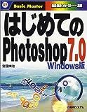 はじめてのPhotoshop7.0Windows版 (はじめての…シリーズ)