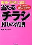 即効・集客1.5倍! 当たる「チラシ」100の法則 (DO BOOKS)