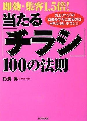即効・集客1.5倍! 当たる「チラシ」100の法則 (DO BOOKS) [単行本(ソフトカバー)] / 杉浦 昇 著 (著); 同文館出版 (刊)