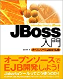 JBoss入門 オープンソース Java・EJB