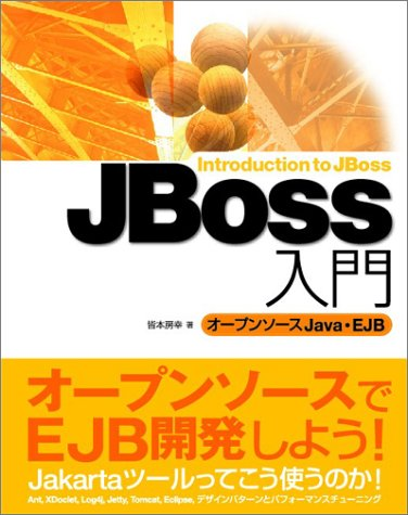 JBoss入門 オープンソース Java・EJBの詳細を見る