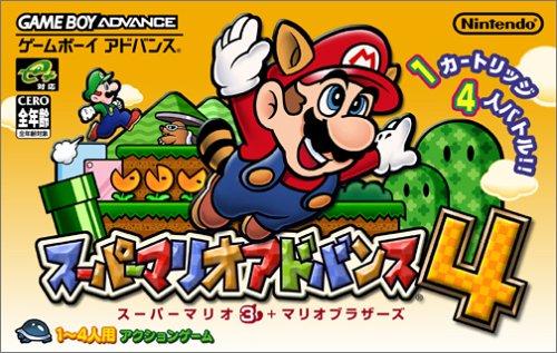 任天堂 スーパーマリオアドバンス4 B00009RG3Y 1枚目