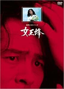 女王蜂【リマスター版】 [DVD]