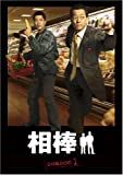 相棒 season 1 DVD-BOX