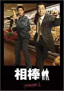相棒 season 1 DVD-BOX