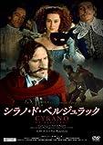 シラノ・ド・ベルジュラック ジェラール・ドバルデュー HDマスター[DVD]