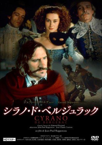 シラノ・ド・ベルジュラック ジェラール・ドパルデュー HDマスター [DVD]
