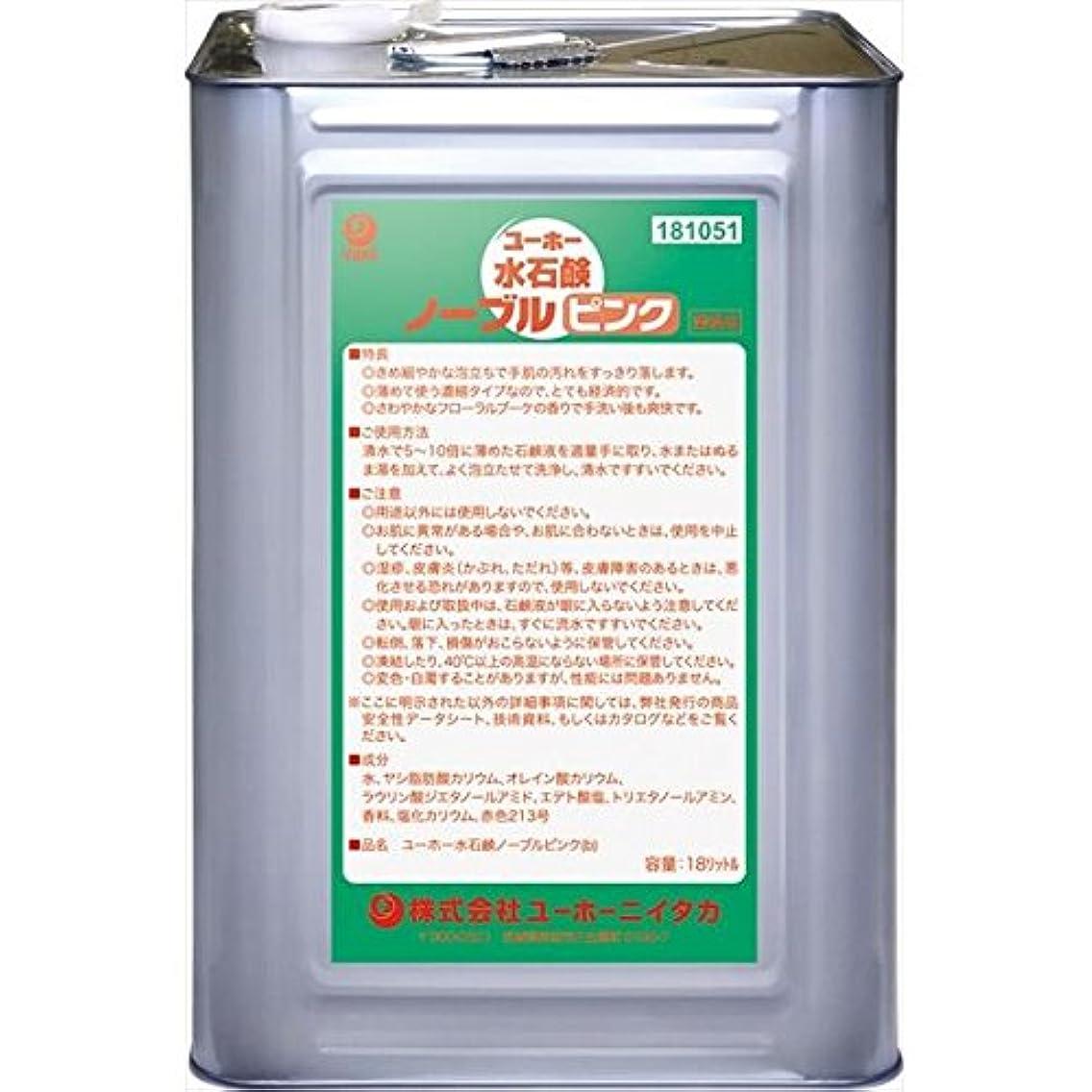 傾向がある食事を調理する着替えるユーホーニイタカ:水石鹸ノーブルピンク 18L 181051