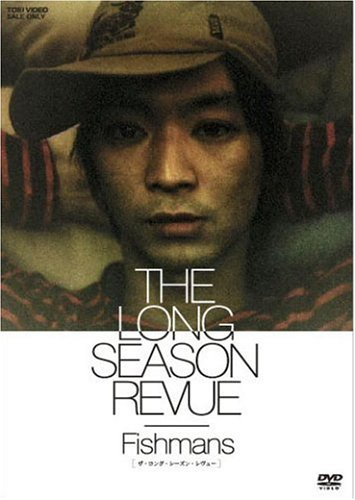 THE LONG SEASON REVUE [DVD]
