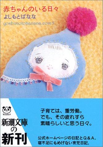 赤ちゃんのいる日々―yoshimotobanana.com5 (新潮文庫)の詳細を見る