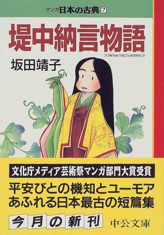 堤中納言物語―マンガ日本の古典 (7) 中公文庫の詳細を見る