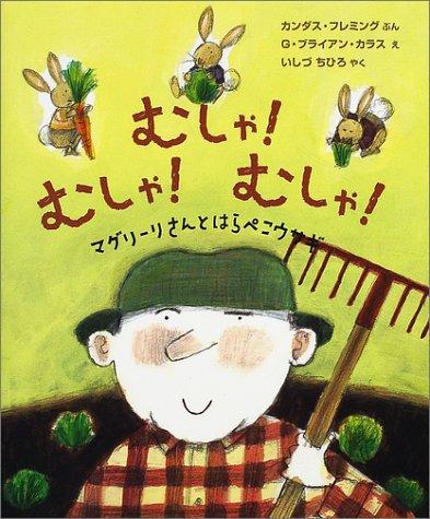 むしゃ!むしゃ!むしゃ!―マグリーリさんとはらぺこウサギの詳細を見る