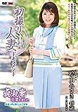 初撮り人妻ドキュメント 桧山みさき センタービレッジ [DVD]