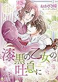 漆黒の乙女の吐息に エメラルドコミックス/ハーモニィコミックス