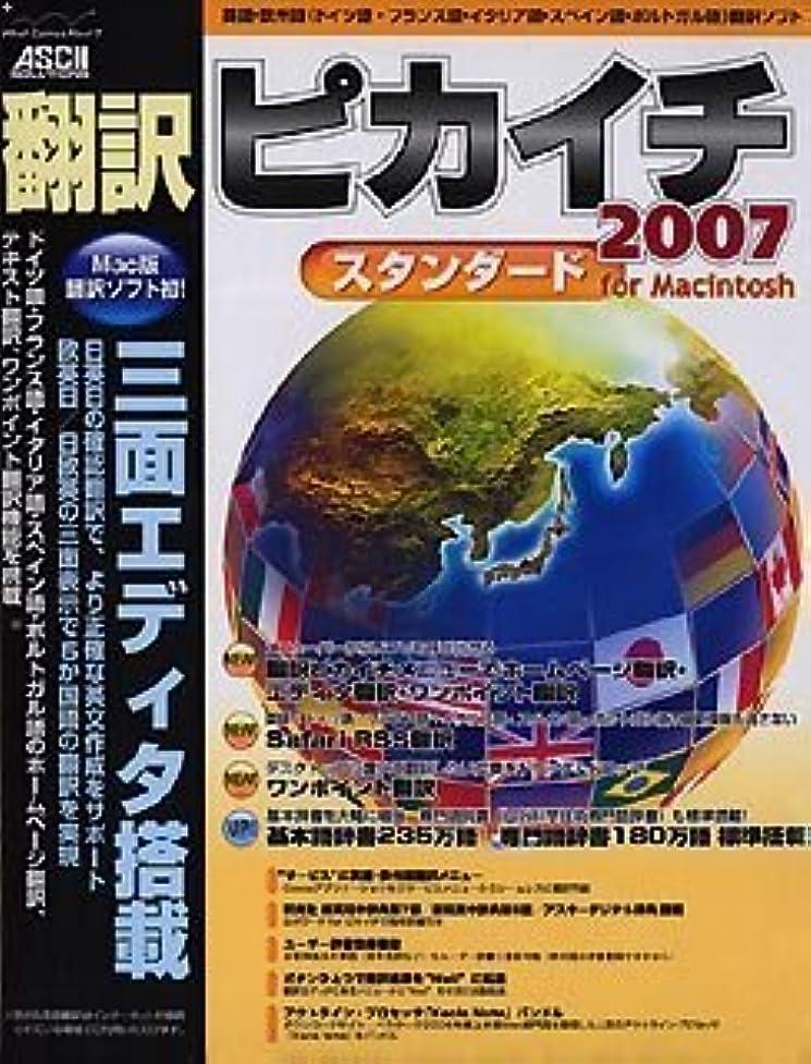 翻訳ピカイチ2007 スタンダード for Macintosh