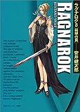 ラグナロク〈8〉翡翠の罠 (角川スニーカー文庫)