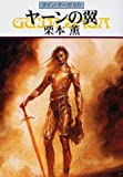 ヤーンの翼―グイン・サーガ(80) (ハヤカワ文庫JA)