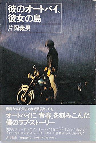 彼のオートバイ、彼女の島 (1977年)の詳細を見る