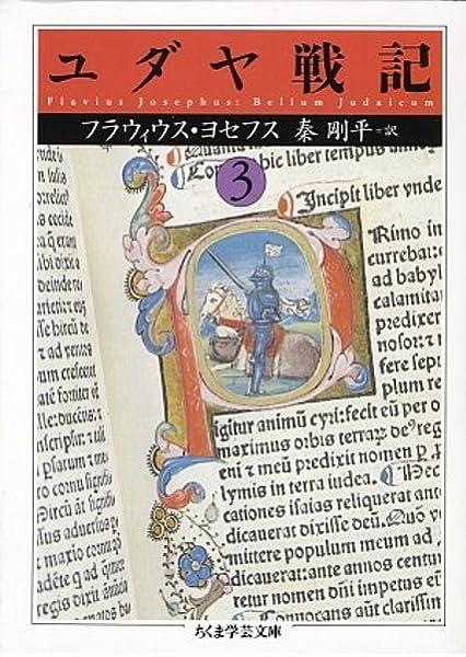 ユダヤ戦記〈3〉 (ちくま学芸文庫)   フラウィウス ヨセフス, Josephus ...