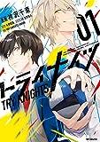 トライナイツ 01 (MFコミックス ジーンシリーズ)