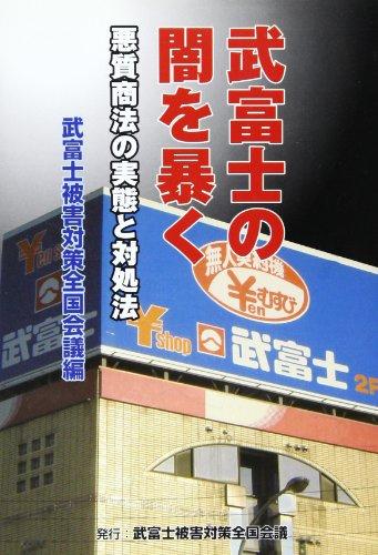 武富士の闇を暴く—悪質商法の実態と対処法