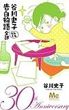 谷川史子 / 谷川 史子 のシリーズ情報を見る