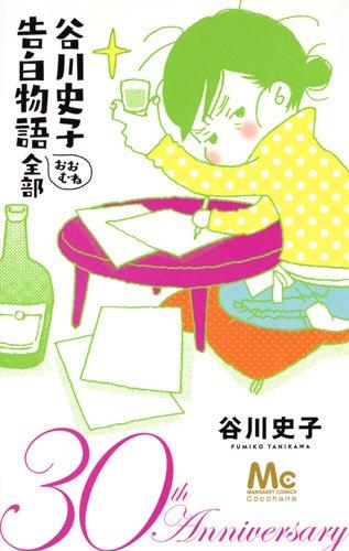 [画像:谷川史子 告白物語おおむね全部 30th anniversary (マーガレットコミックス)]
