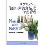サプリメント,「健康・栄養食品」と栄養管理
