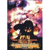 FF:U~ファイナルファンタジー:アンリミテッド~プロローグ DVD Phase.0