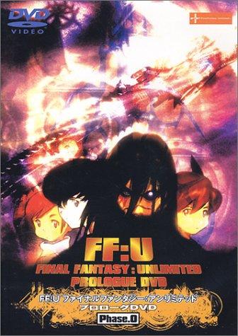 FF:U 〜ファイナルファンタジー:アンリミテッド〜