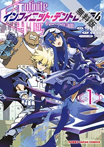 インフィニット・デンドログラム1【期間限定 無料お試し版】 (ホビージャパンコミックス)