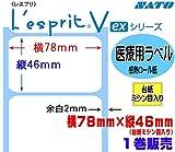 サトーレスプリL'esprit 医療用・お薬手帳・薬袋用ラベル 46mm×78mmミシン目入り1巻