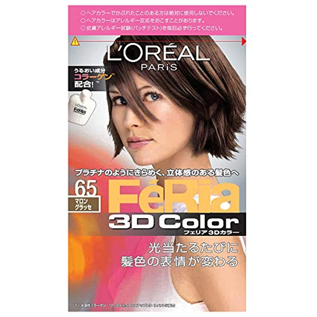気性現代魅了するロレアル パリ ヘアカラー フェリア 3Dカラー #65 マロングラッセ ダークアッシュブラウン系