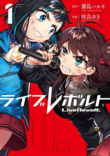 ライブレボルト(1) (メテオCOMICS フレックスコミックス)