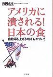 アメリカに潰される!日本の食―自給率を上げるのはたやすい!