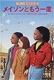 メイゾンともう一度―マディソン通りの少女たち〈3〉 (ポプラ・ウイング・ブックス)