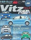 トヨタ・ヴィッツ NO.3 (ハイパーレブ 108 車種別チューニング&ドレスアップ徹底ガイドシリーズ) (ニューズムック―ハイパーレブ)