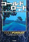 コールド・ロード (Hayakawa novels)